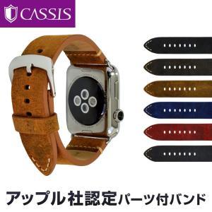 アップル社認定パーツ付バンド アップルウォッチ 38mm 42mm 専用バンド バンド カシス 社製腕時計ベルト バンド  KAUAI (カウアイ)  腕時計ベルト|mano-a-mano
