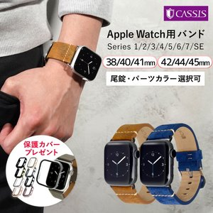 Apple Watch パーツ付バンド アップルウォッチ 38mm 42mm 専用バンド バンド カシス 社製腕時計ベルト バンド  KAUAI (カウアイ)  腕時計ベルト|mano-a-mano