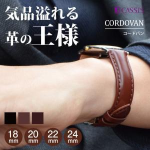 時計 ベルト 腕時計ベルト バンド  コードバン CASSIS カシス CORDOVAN コードバン u1013115 18mm 20mm 22mm 24mm|mano-a-mano