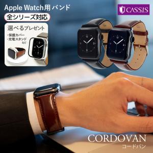 アップルウォッチ バンド apple watch ベルト 38mm 40mm 42mm 44mm CASSIS CORDOVAN|mano-a-mano