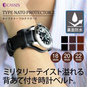 腕時計ベルト バンド 交換 牛革 22mm 20mm 18mm CASSIS TYPE NATO PROTECTOR 2 U1023050|mano-a-mano