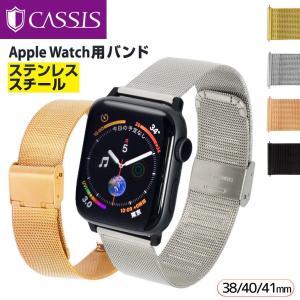 アップルウォッチ apple watch バンド ベルト ステンレススチール 38mm 40mm CASSIS ANGERS サードパーティ 保護ケースつき|mano-a-mano