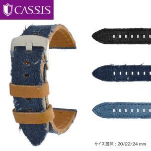 腕時計ベルト バンド 交換 デニム メンズ レザー 24mm 22mm 20mm CASSIS NAPA U1030600|mano-a-mano