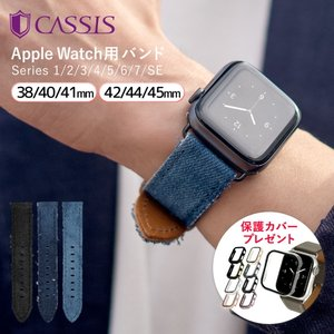 アップルウォッチ バンド Apple watch バンド ベルト シリーズ 5,4,3,2,1 対応 パーツ付 デニム 38mm 40mm 42mm 44mm カシス NAPA|mano-a-mano