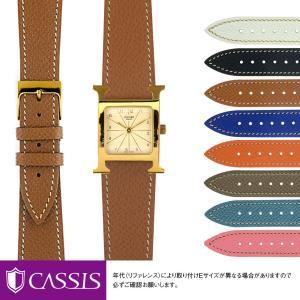 エルメス エイチウォッチ HERMES H Watch にぴったりの時計ベルト CASSIS カシス BREST u1088500 | 時計ベルト 時計 バンド 交換|mano-a-mano
