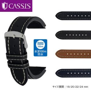 腕時計ベルト バンド 交換 牛革 カーフ 24mm 22mm 20mm 18mm CASSIS NURNBERG U1105087 mano-a-mano