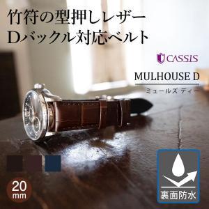 腕時計ベルト バンド 交換 牛革 メンズ Dバックル 20mm CASSIS MULHOUSE D U1124201|mano-a-mano
