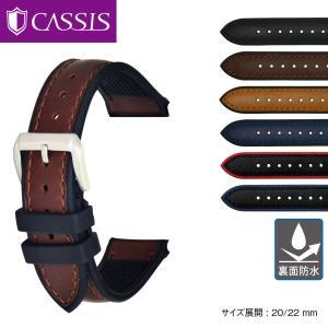 腕時計ベルト バンド 交換 牛革 メンズ 22mm 20mm CASSIS ROCHELAIS CALF U1127HW1|mano-a-mano