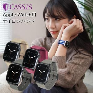 アップルウォッチ バンド apple watch ベルト ナイロン 38mm 40mm 42mm 44mm CASSIS NICE サードパーティ 保護ケースつき|mano-a-mano