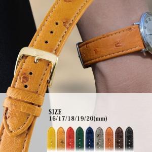 時計 ベルト 腕時計ベルト オーストリッチ U1630 16mm 17mm 18mm 19mm 20mm 時計 バンド 時計バンド 替えベルト 替えバンド ベルト 交換|mano-a-mano
