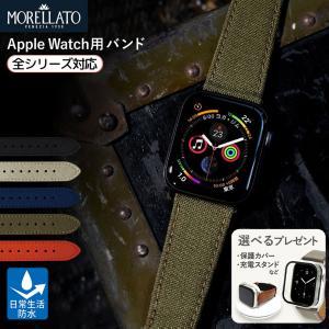アップルウォッチ apple watch バンド ベルト 38mm 40mm 42mm 44mm MORELLATO CORDURA/2 サードパーティ 保護ケースつき|mano-a-mano