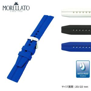 時計 ベルト 時計ベルト シリコンラバー MORELLATO モレラート NILO ニロ u3325187 20mm 22mm mano-a-mano