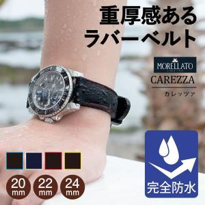 腕時計ベルト バンド 交換 シリコン 24mm 22mm 20mm MORELLATO CAREZZA U3844187|mano-a-mano