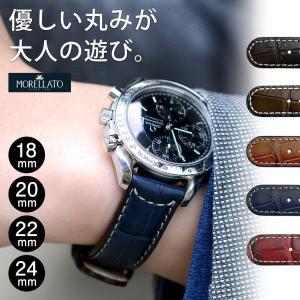 腕時計ベルト バンド 交換 牛革 24mm 22mm 20mm 18mm MORELLATO GUTTUSO U3882A59|mano-a-mano
