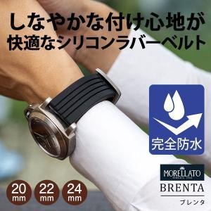 腕時計ベルト バンド 交換 シリコン メンズ 24mm 22mm 20mm MORELLATO BRENTA U4025187|mano-a-mano