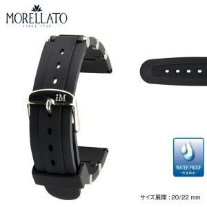 時計 ベルト 時計ベルト ラバー MORELLATO モレラート EUFRATE ユーフラテ u4255556 20mm 22mm|mano-a-mano