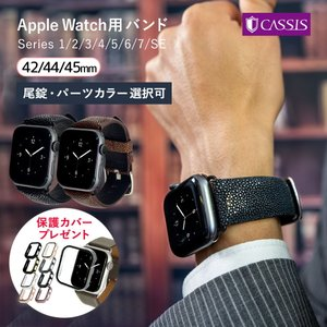 Apple Watch パーツ付バンド 42mm 専用バンド カシス製 腕時計ベルト バンド  TYPE PNR44 UBPAN007(ガルーシャ)  腕時計ベルト|mano-a-mano