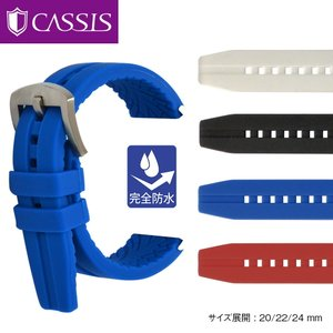 時計 ベルト 腕時計ベルト 防水 腕時計 バンド ラバー 完全防水 20mm 22mm 24mm 耐水 カシス CASSIS クレモナ CREMONA あすつく|mano-a-mano