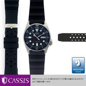 セイコーダイバー SEIKO Diver にぴったりの 時計ベルト CASSIS カシス TYPE DIVER20 X0032L46 完全防水 腕時計ベルト 時計 バンド 交換 防水|mano-a-mano