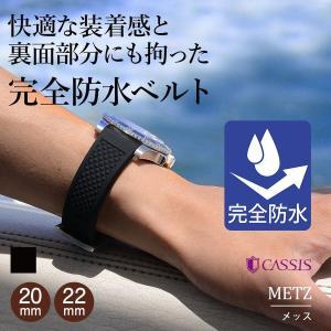 腕時計ベルト バンド 交換 ラバー メンズ 完全防水 22mm 20mm CASSIS METZ X0034198|mano-a-mano