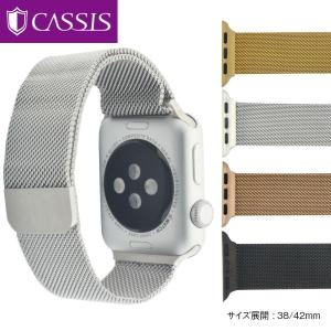 Apple Watch バンド アップルウォッチ 38mm用 42mm用 専用バンド カシス製 腕時計ベルト MESH MAGNETICS メッシュ マグネティック 時計ベルト mano-a-mano