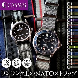 腕時計ベルト バンド 交換 ナイロン 22mm 20mm 18mm CASSIS TYPE NATO LX(LUXURY) X1126CS1|mano-a-mano