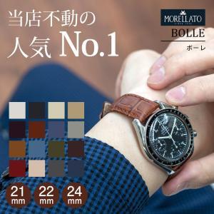 モレラート 時計ベルト 時計バンド カーフ(牛革) 腕時計用ベルト交換 BOLLE ワイドサイズ X2269480 21mm 22mm 24mm