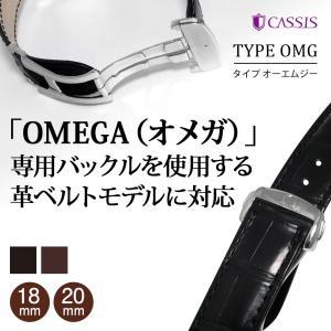腕時計ベルト バンド 交換 アリゲーター ワニ革 OMEGA用 20mm 18mm CASSIS TYPE OMG X2308339|mano-a-mano