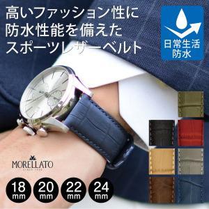 革ベルト 腕時計 バンド ベルト 牛革 ラバー 時計 時計ベルト 腕時計ベルト ベルト交換 時計バンド モレラート SOCCER サッカー x4497b44|mano-a-mano