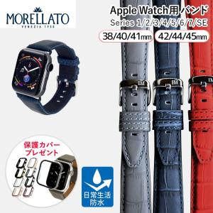 アップルウォッチ バンド apple watch ベルト 38mm 40mm 42mm 44mm MORELLATO SOCCER|mano-a-mano