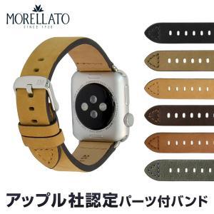 アップル社認定パーツ付バンド アップルウォッチ 38mm 42mm 専用バンド イタリア モレラート 腕時計ベルト BRAMANTE (ブラマンテ)  時計ベルト|mano-a-mano