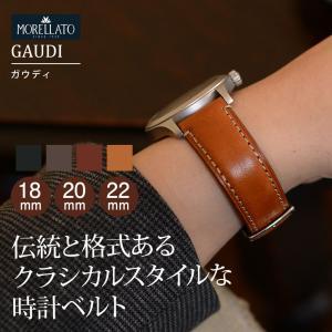 腕時計ベルト バンド 交換 牛革 メンズ 22mm 20mm 18mm MORELLATO GAUDI X4810947|mano-a-mano