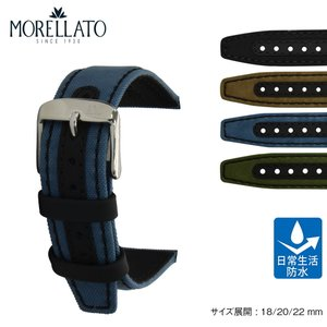 時計 ベルト 腕時計ベルト バンド  ファブリック  MORELLATO モレラート BOATING ボーティング X4911C19 18mm 20mm 22mm|mano-a-mano