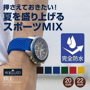 腕時計ベルト バンド 交換 シリコン メンズ 完全防水 22mm 20mm MORELLATO SILE X4983187|mano-a-mano