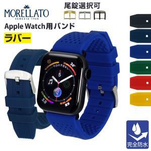 アップルウォッチ バンド apple watch ベルト シリコン 38mm 40mm MORELLATO SILE|mano-a-mano