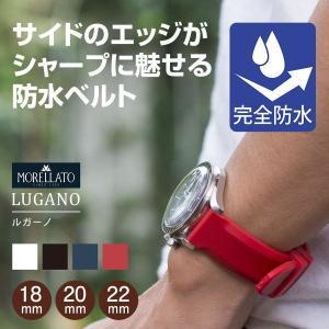 腕時計ベルト バンド 交換 ラバー メンズ 22mm 20mm 18mm MORELLATO LUGANO X5183556|mano-a-mano
