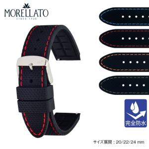 腕時計ベルト バンド 交換 シリコン 24mm 22mm 20mm MORELLATO LIVENZA X5275187|mano-a-mano