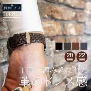 腕時計ベルト バンド 交換 牛革 メンズ ビンテージ 22mm 20mm MORELLATO TURNER X5334C92|mano-a-mano