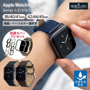アップルウォッチ apple watch バンド ベルト 牛革 38mm 40mm 42mm 44mm MORELLATO PARAGLIDING サードパーティ 保護ケースつき|mano-a-mano