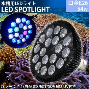 E26口金 54W 珊瑚 植物育成 水草用 水槽用 熱帯魚 LEDアクアリウムスポットライト 赤1/...