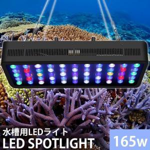 静音性パワーアップ! 水槽照明 海水魚 サンゴ水槽 珊瑚 熱帯魚 水草 165W LED アクアリウ...