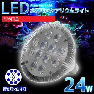 E26口金 24W 珊瑚 植物育成 水草用 水槽用 LEDアクアリウムスポットライト 青8灯×白4灯...