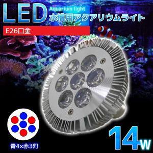 E26口金 14W 珊瑚 植物育成 水草用 水槽用 LED アクアリウムスポットライト 青4灯×赤3...