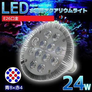 E26口金 24W 珊瑚 植物育成 水草用 水槽用 LEDアクアリウムスポットライト 青8灯×赤4灯...
