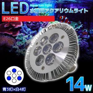E26口金 14W 珊瑚 植物育成 水草用 水槽用 LED アクアリウムスポットライト 青3灯×白4...
