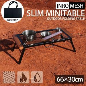 アウトドアテーブル メッシュテーブル フィールドラック 折りたたみ収納式 簡単組立 木製 直火利用可...