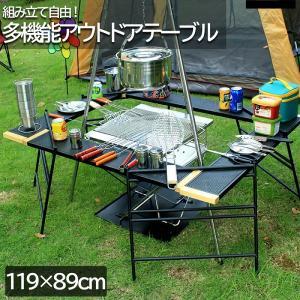 アウトドアテーブル パッチングネットテーブル バーベキューテーブル 自由組み立て ポータブル多機能折...
