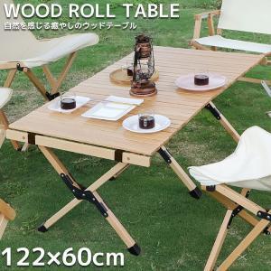 アウトドアテーブル ロールトップテーブル ウッド ロールテーブル コンパクト 組み立て 折り畳み キ...