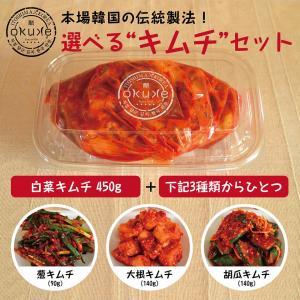 玉家のキムチ チョイスセット(白菜、葱、キュウリ、大根)【玉家のキムチ工房】|manpuku-kyusyu