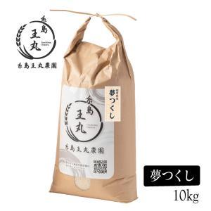 糸島産夢つくし 糸島の米  透明で常に流れている綺麗な山の水で育った美味しいお米「10kg」【糸島王丸農園/谷口汰一】 manpuku-kyusyu